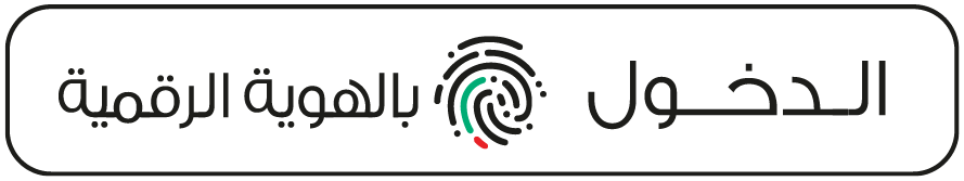 UAE Pass